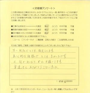 新規スキャン-20151019183043-00007